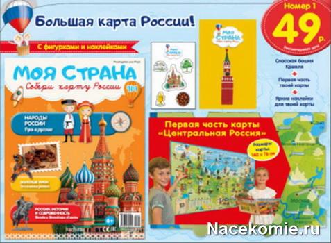 Моя Страна Собери Карту России (Ашет Коллекция)