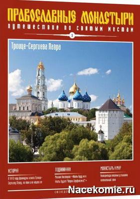 Православные Монастыри (ДеАгостини)