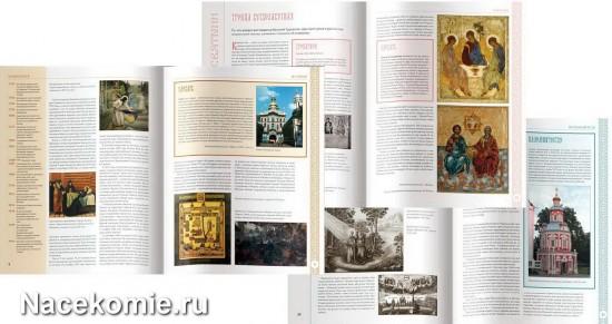 Страницы журнала Православные Монастыри