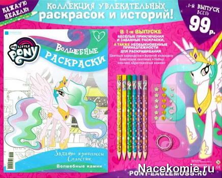My Little Pony Волшебные Раскраски (Eaglemoss)