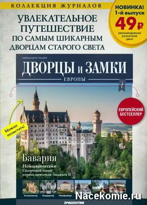 Коллекция «Дворцы и Замки Европы» (ДеАгостини)