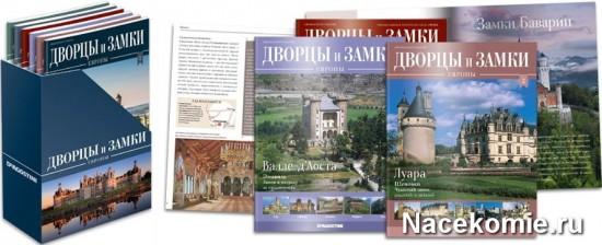 Журналы из коллекции Дворцы и Замки Европы