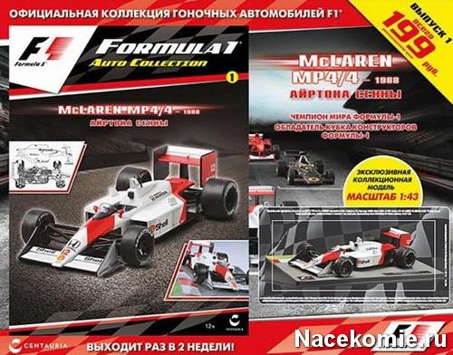 Коллекция моделей автомобилей Формула 1 (Centauria)