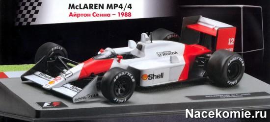 Модель из 1-го выпуска: McLaren MP4/4 Айртон Сенна - 1988