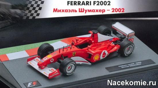 Модель из 2-го выпуска: Ferrari F2002 Михаэль Шумахер - 2002