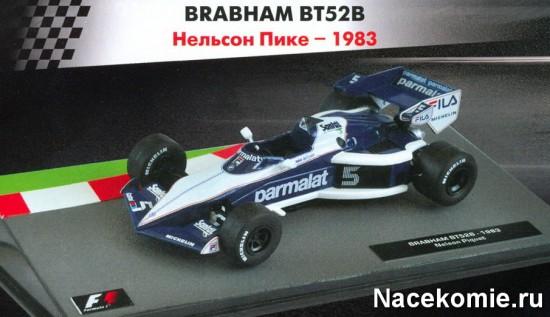 Модель из 4-го выпуска: Brabham BT52B Нельсон Пике - 1983