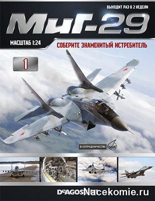МиГ-29 Соберите знаменитый истребитель (ДеАгостини)