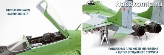 Функции модели МиГ 29 от деагостини