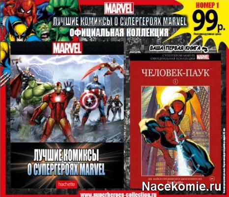 Супергерои Marvel Официальная Коллекция (Ашет Коллекция)