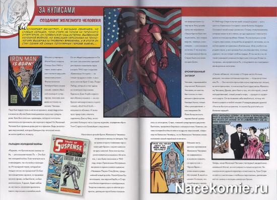 Страницы выпуска коллекции Супергерои Marvel