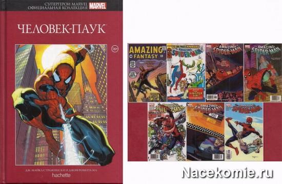 1-й выпуск коллекции: Человек-Паук
