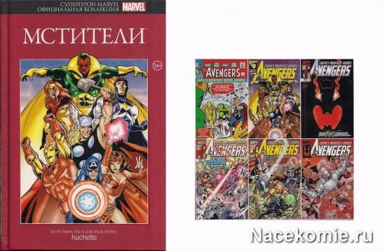 2-й выпуск коллекции: Мстители