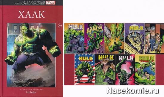 3-й выпуск коллекции: Халк