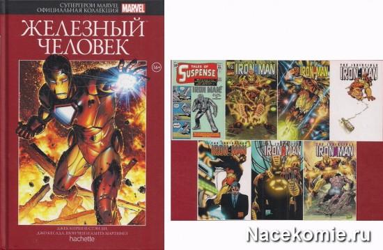 4-й выпуск коллекции: Железный Человек