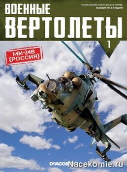 Коллекция Военные Вертолеты (ДеАгостини)