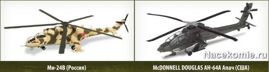 Модели Ми-24 и AH-64A Apache
