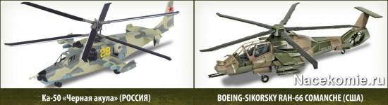 Модели КА-50 «Черная акула» и RAH-66 Comanche