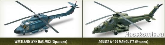Модели Westland Lynx и A-129 Mangusta