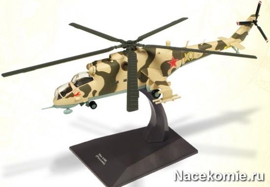 Модель Ми-24 из коллекции Военные Вертолеты