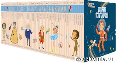 Коллекция детских книг «Они Тоже Были Маленькими»
