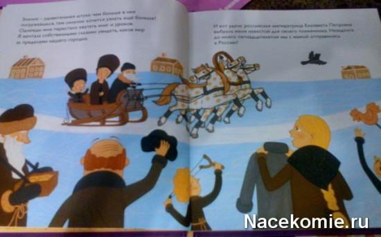 Страницы книги «Они Тоже Были Маленькими»