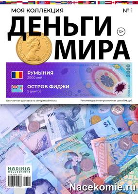 Коллекция Деньги Мира (Modimio)