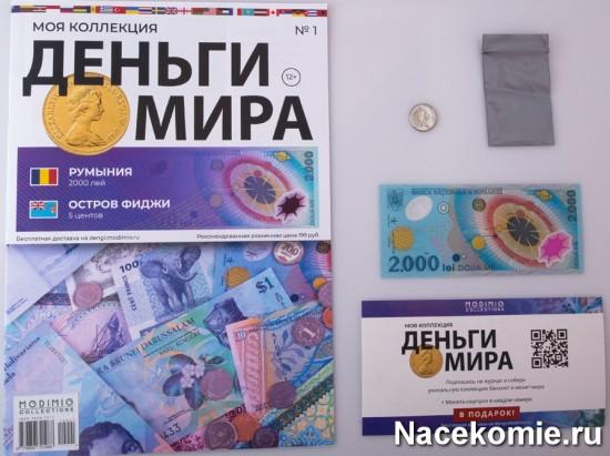 Вложения первого выпуска коллекции