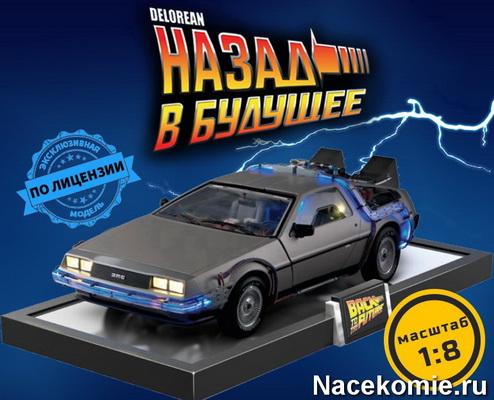 Соберите DeLorean из Назад в Будущее (Eaglemoss)