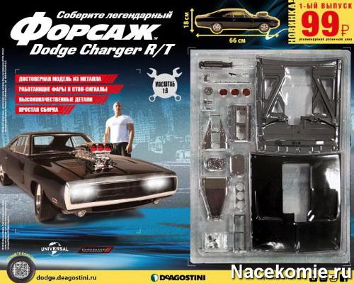 «Форсаж Соберите Dodge Charger R/T» (ДеАгостини)