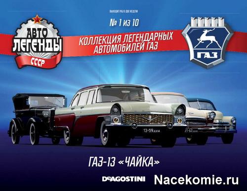 Мини коллекция Автолегенды СССР ГАЗ (ДеАгостини)