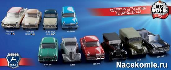 Коллекция из 10-ти масштабных моделей ГАЗ