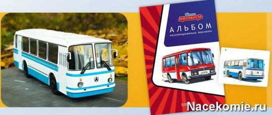 Модель автобуса, альбом для наклеек и коллекционная наклейка