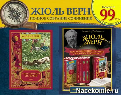 Коллекция Жюль Верн Полное собрание сочинений (Ашет)