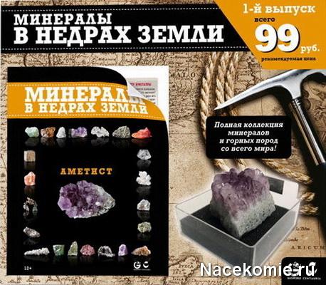 Коллекция «Минералы в недрах Земли» (Centauria)