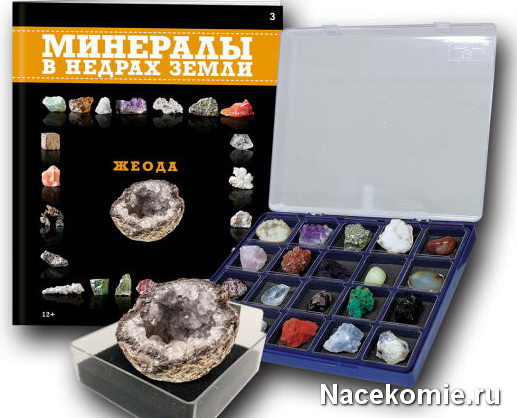 Кейс для хранения минералов с 3-м выпуском