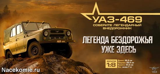 Коллекция Соберите УАЗ-469 (ДеАгостини)