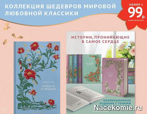 Книжная серия Вечная Классика (Ашет Коллекция)
