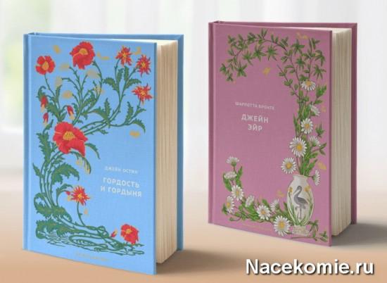 Изящный дизайн в духе лучших традиций 19 века издательского дома Ашет