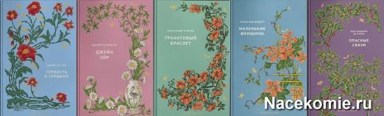 Первые выпуски коллекции