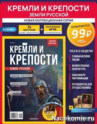 Кремли и Крепости Земли Русской (Modimio)