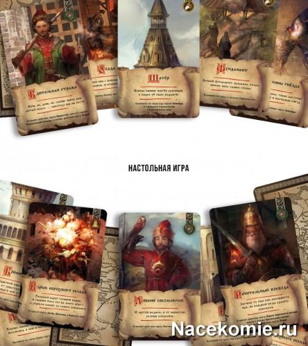 Настольная карточная игра «Кремли и крепости»