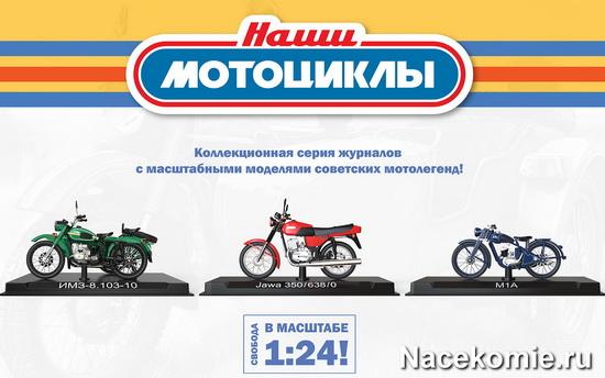 Коллекция «Наши Мотоциклы» (Modimio)