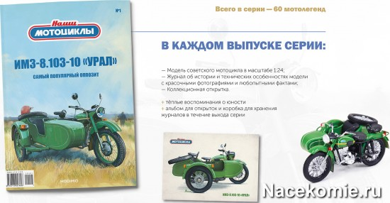 Коллекция мотолегенд СССР