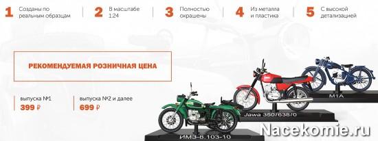 Модели мотоциклов из коллекции