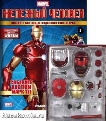 Железный Человек Соберите костюм Тони Старка (ДеАгостини)
