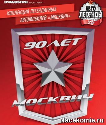 Автолегенды СССР Москвич (ДеАгостини)