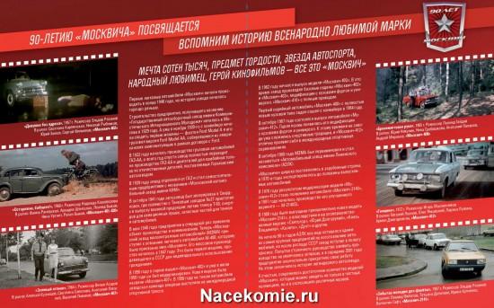 История марки Москвич