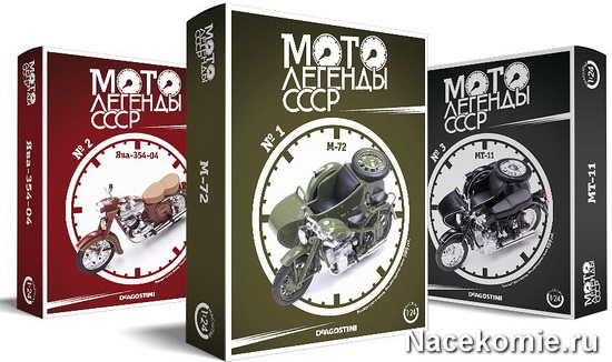 Коллекция Мотолегенды СССР (ДеАгостини)