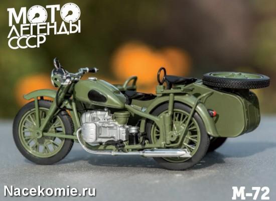 Модель М-72 из первого выпуска
