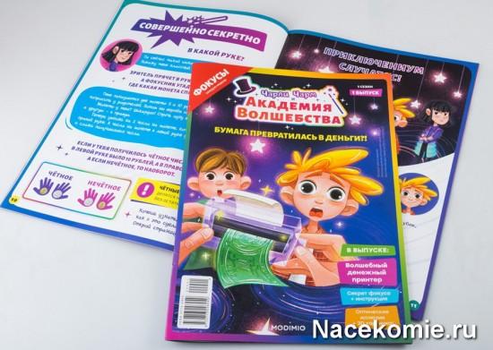 Первый выпуск журнала